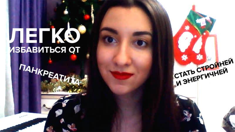 Как избавиться от панкреатита и обрести фигуру мечты Разумные интервью Матвея Смирнова Вероника Искакова