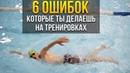 6 грубых ошибок при обучении плаванию Заблуждения на тренировках