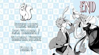 [Озвучка манги | Глава 8 | END] Лиса Тамаюра | Tamayura Kitsune (Озвучка Sakura)