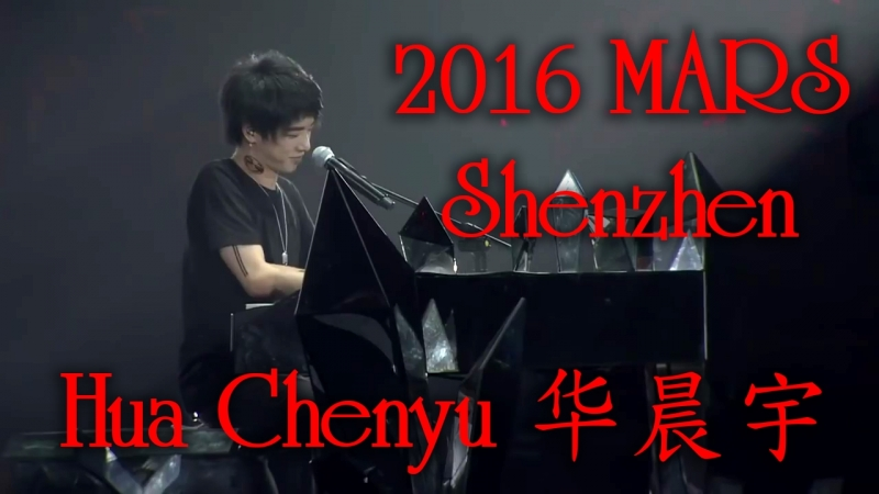 [2016 Марс] Шеньчжень 16 сентября 2016 (Hua ChenYu 2016 Mars Concert Shenzhen)