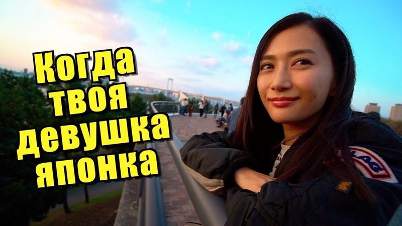 Как начать и разорвать отношения с японкой? Маки, корейская еда и матрешки