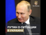 путин про украину