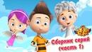 Ангел Бэби - Сборник всех серий мультфильма (часть 1)  Развивающий мультфильм для детей