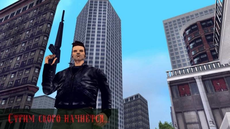 Grand Theft Auto III 19 Служить мафии непросто. Куралесим дальше