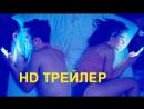 Новизна (2017) - трейлер на русском