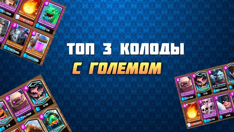 ТОП 3 АКТУАЛЬНЫХ КОЛОД С ГОЛЕМОМ | Clash Royale