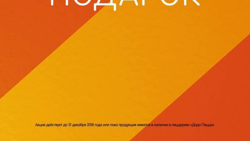 RU Wave 8 Pizza Pepperoni TV Video 1920 1080 px Promo Code 2803