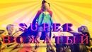 VM PRODUCTIONS — SUPER ВОЖАТЫЙ [ДОЛ ГАГАРИНЕЦ 3 СМЕНА 2018]