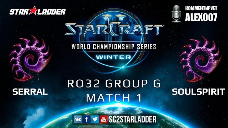 2019 WCS Winter EU Ro32 Group G Match 1: Serral Z vs SoulSpirit Z