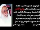 الفرق بين غيبة ولي الأمر وغيبة الرجل العادي .. . الإمام ابن عثيمين رحمه الله