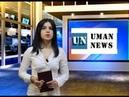 Телепрограма UMAN NEWS. Випуск №20 (31.03.2018)