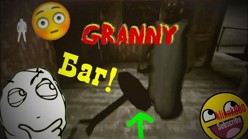 Granny 3 БАГ НА СЛИВ :D ХОРРОР