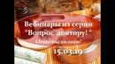 Вопрос Доктору Катаракта, ЖКБ, Геморрой 15 03 19