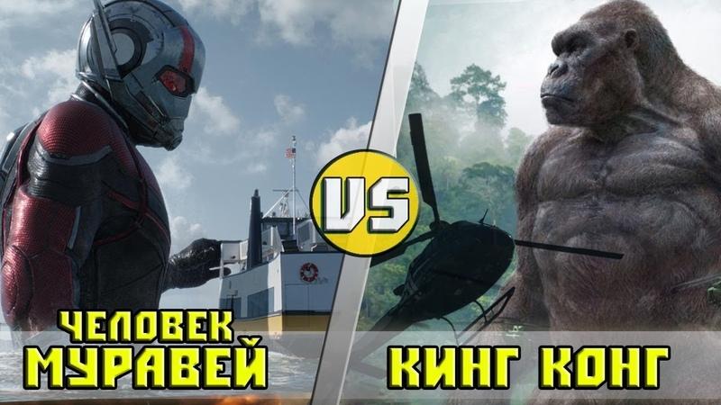 ГИГАНТ ЧЕЛОВЕК-МУРАВЕЙ vs КИНГ КОНГ