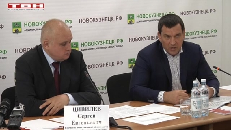 Областной оргкомитет по 400-летию Новокузнецка