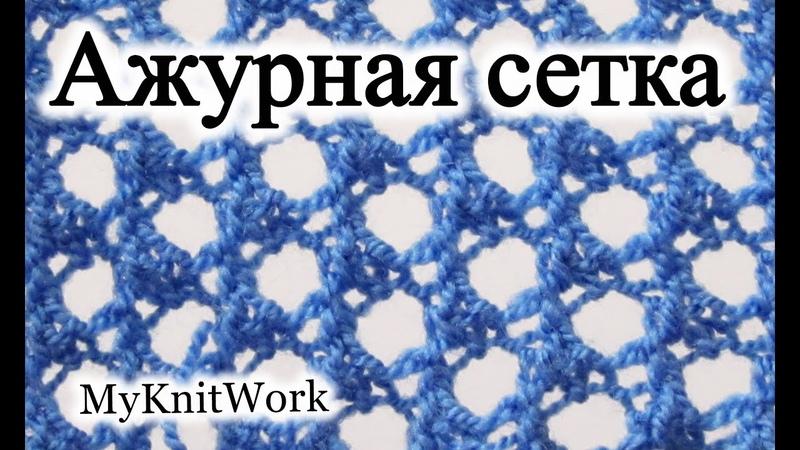 Вязание спицами. Узор Ажурная сетка. Knitting needles. Pattern openwork mesh.