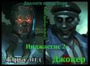 Injustice 2 - Дарксайд и Джокер диалоги перед боем