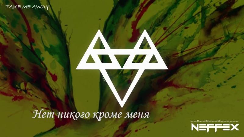 NEFFEX - Take Me Away (Перевод) [Copyright Free]