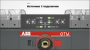 ABB_Compact ATS - Управление и функционал