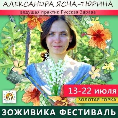 Александра Ясна-Тюрина