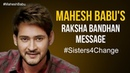 Mahesh Babu's Raksha Bandhan Message Sisters4Change