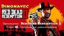 Прохождение Red Dead Redemption 2 Серия 18. Американское самогоноварение