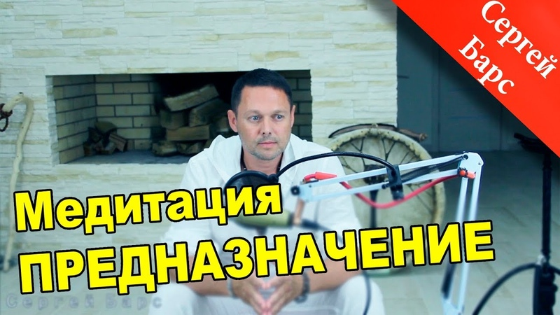 Сергей Барс (Ведающий) Медитация - Моё Предназначение, Шаманский Бубен