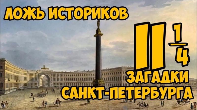 Ложь Историков Загадки Санкт Петербурга Часть Вторая с Четвертью