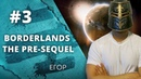 Borderlands The Pre Sequel Егор 3 выпуск