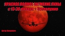 КРАСНОЕ ПОЛНОЕ ЗАТМЕНИЕ ЛУНЫ с 13-30 января Суперлуние | G.Chenneling