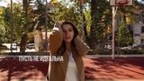 Люся Чеботина - Плохая девчонка (Lyric Video)