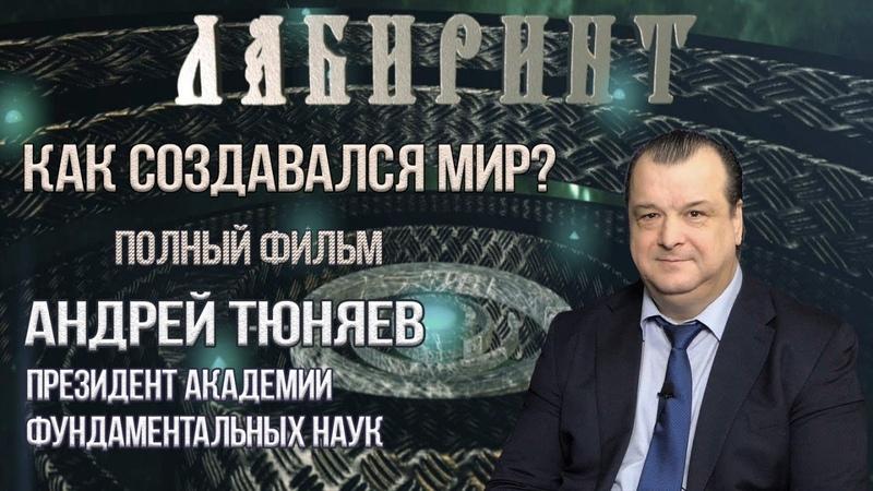 ЛАБИРИНТ | Как создавался мир | А. Тюняев Джули По