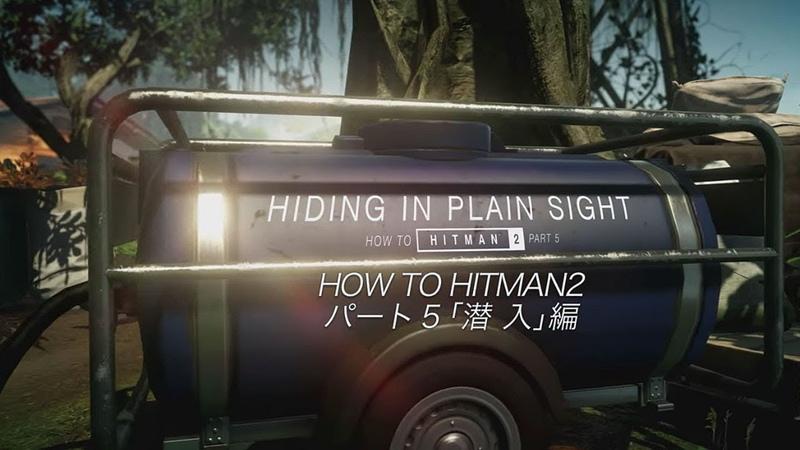 ゲーム【HOW TO ヒットマン2 パート5「潜入」編】『ヒットマン2』11月15日(木)