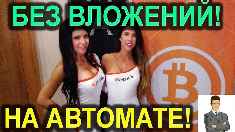 Биткоин без вложений! Серфинг сайтов за биткоин! Автосерфинг - пассивный заработок! / Лучшие краны