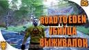 Дорога в Эдем выживалка среди зомби голубых кровей / Road to Eden