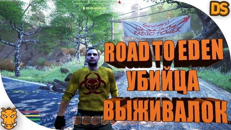 Дорога в Эдем выживалка среди зомби голубых кровей Road to Eden