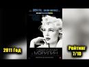 7 дней и ночей с Мэрилин■2011■ХОРОШЕЕ КИНО БЕСПЛАТНО