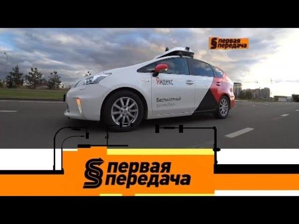 Первая передача: тест беспилотных машин, ловушка от инспекторов и усиление автомобильного сигнала