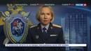 Новости на Россия 24 • СК возбудил уголовное дело по факту обстрела Донбасса