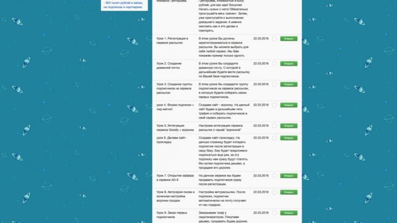 СПУТНИК- Готовая система получения прибыли - 300 тысяч рублей в месяц на подписках и партнерках Прямая трансляция пользователя