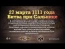 Битва при Сальнице. 27 марта 1111 года (1)