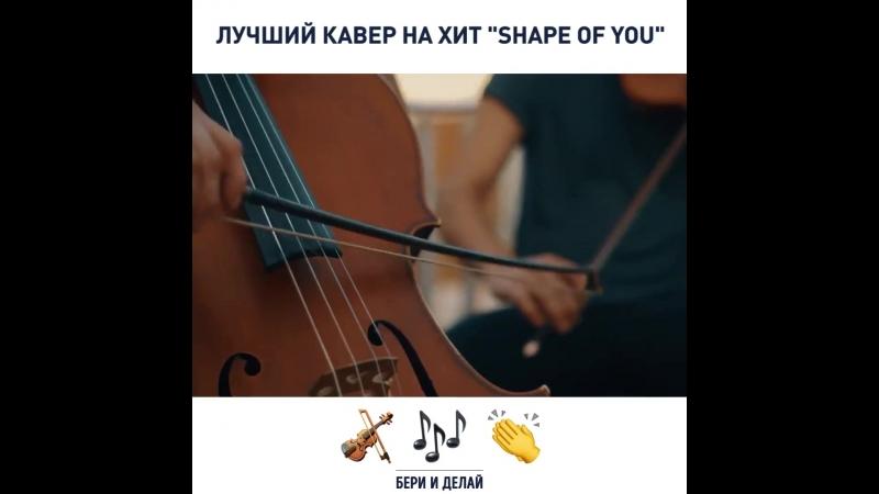 Лучший кавер на хит Эда Ширана Shape of you