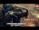 Вторгаемся, огребаем и душевно болтаем в Dark Souls: Remastered