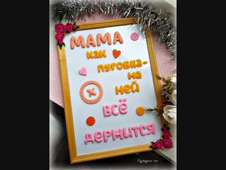 🌹Фоторамка ко Дню Рождения мамы, выполнена на заказ!🌹