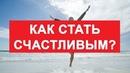 Как стать счастливым человеком Сергей Юрьев