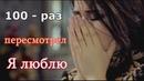 💣Супер Клип и Песня🔥 Я люблю - Ренат Собиров ❤️🎵 Эту песню ищут все ❤️