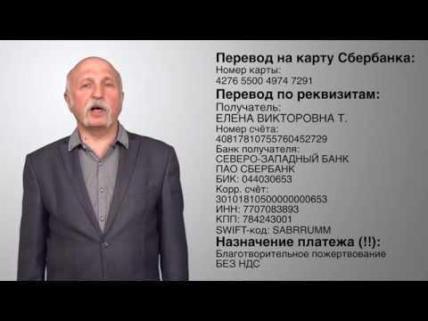 Обращение Величко М.В. в поддержку Ефимова В.А.