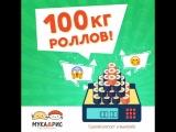 победители конкурса г Тольятти - набор 1 кг роллов от 26 марта