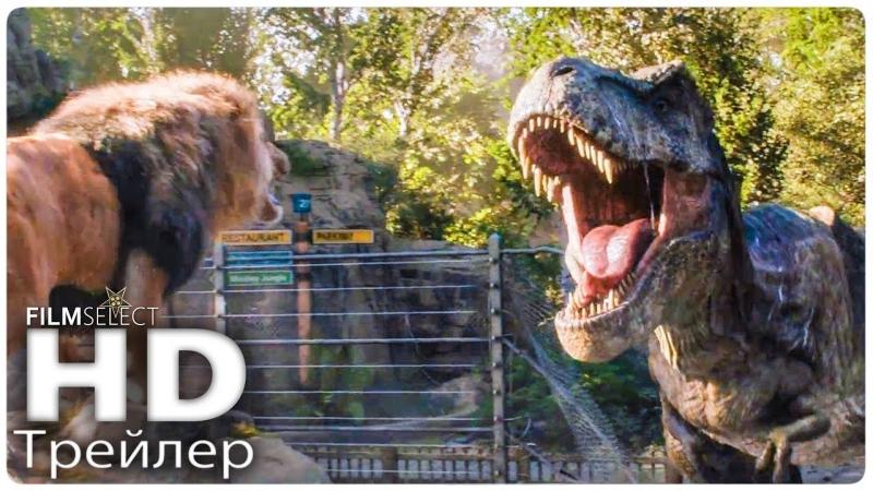 МИР ЮРСКОГО ПЕРИОДА 2 — TV Трейлер (Русский) / США / фантастика / боевик / Jurassic World: Fallen Kingdom / Крис Пратт