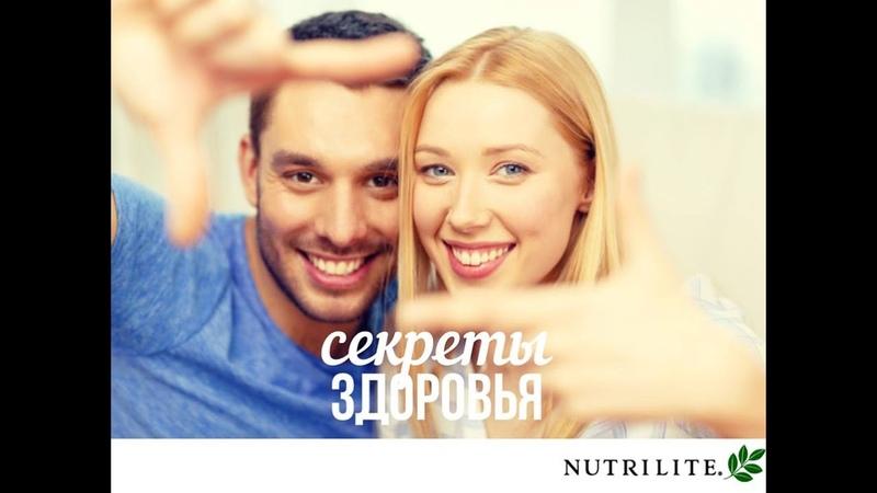 А о чём мечтате вы Здоровье с Nutrilite Ирина Рачёва СПб 2008 г